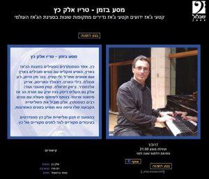 Alec Katz-Trio-Ram-Gasper-01.03.17